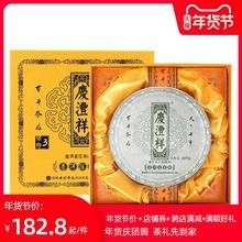 庆沣祥gi叶七彩云南le茶3年陈绿字茶叶礼盒