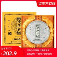 庆沣祥gi彩云南普洱le饼茶3年陈绿字礼盒