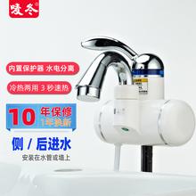 电热水gi头即热式厨le水(小)型热水器自来水速热冷热两用(小)厨宝