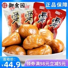 [gicle]御食园甘栗仁500g北京