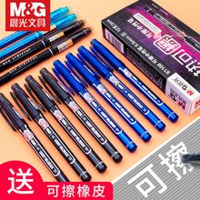 晨光热gi擦笔笔芯正le生专用3-5三年级用的摩易擦笔黑色0.5mm魔力擦中性笔
