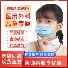 宝宝一gi性医疗成的le层透气男女童(小)孩学生口鼻专用