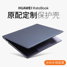 华为mgi0tebole保护壳13寸matebookD14笔记本电脑保护套d14