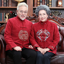 情侣装唐装男女套装gi6老年过寿le奶奶婚礼服老的秋冬装外套