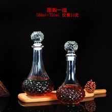 包邮钻石gi1璃红酒空le 密封葡萄酒自酿酒容器洋酒瓶 泡酒瓶