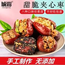 城澎混gi味红枣夹核le货礼盒夹心枣500克独立包装不是微商式
