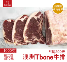 T骨牛gi进口原切牛le量牛排【1000g】二份起售包邮
