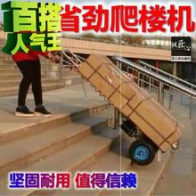 搬家爬gi◆新品◆ le载重王上下楼梯上楼拉货拖车搬运电动货