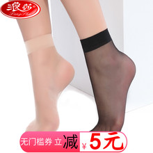 浪莎短gi袜女夏季薄le肉色短袜耐磨黑色超薄透明水晶丝袜子秋