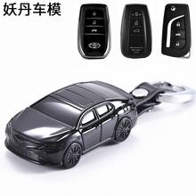 适用丰田卡罗拉雷凌凯美瑞汽车gi11匙保护le志汉兰荣放模型