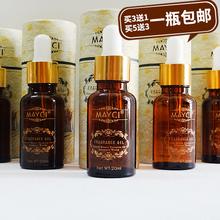 正品法国MAYCI香薰精gi9水溶性香le湿器专用植物香熏3送1