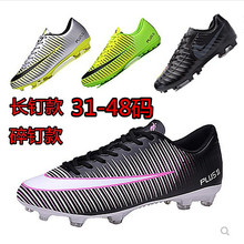 Men boys Fgi7otbalehoes TF足球鞋 boots CR7