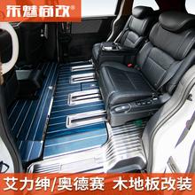 20式gi田艾力绅实ee改装 奥德赛混动改装配件汽车脚垫7座专用