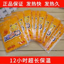 上海(小)gi狸式上宜暖ee鼠暖宝宝贴发热时间长暖身贴暖宫贴正品