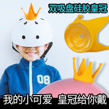 个性可gi创意摩托电ee盔男女式吸盘皇冠装饰哈雷踏板犄角辫子