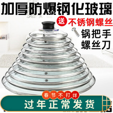 钢化玻gi盖不锈钢1dy0厘米加厚可视防爆炖奶砂平底炒子