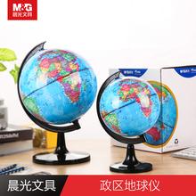 晨光文gi中(小)学生高hz地理教学学习仪器大中(小)号摆件办公室书房装饰ASD9981