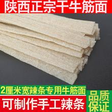 陕西(小)吃正宗干牛gi5面自制纯on专用商用宽牛筋面速食面条