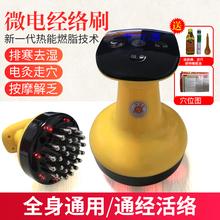刮痧仪器电动全身gi5通全家用on摩(小)腿通用微电震动器