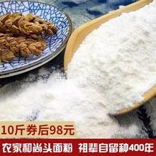 苦尽甘gi禾尚头面粉on尚头高筋(小)麦面粉无添加面条馒头饺子粉