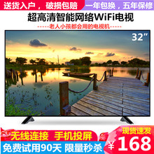 液晶电视机24寸家gi622寸2de寸19 17网络LED智能wifi高清彩电3
