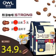 马来西亚进口owl猫头gi8特浓三合de溶咖啡粉提神40条800g