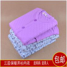 女士保暖上衣纯棉三层保暖内衣中老
