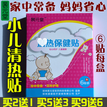 宝宝清gi贴婴幼儿退da童发烧散热降温(小)孩发热肚脐贴膏