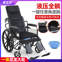 衡互邦轮椅gi叠轻便带坐ny能全躺老的老年的残疾的(小)型代步车