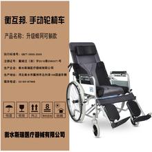 衡互邦轮椅gi叠轻便带坐ny能全躺老的老年的便携残疾的手推车