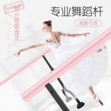 移动式gi业压腿房儿lg杆练舞跳舞杆基本功压腿杆舞蹈把杆家用