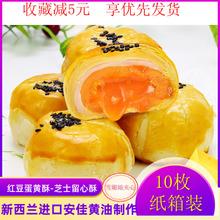 派比熊gj销手工馅芝dg心酥传统美零食早餐新鲜10枚散装
