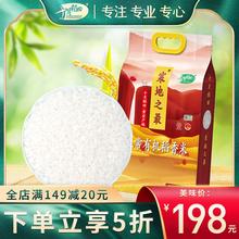 【寒地gj最】十月稻xp20新五常有机官方旗舰店稻花香米5kg