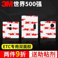 3m双gj胶强力耐高erETC专用无痕胶贴高粘度VHB防水家用胶贴