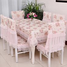 特价田gj布艺餐桌布vc背椅套套装蕾丝圆桌台布茶几布餐椅套装
