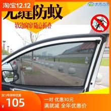 汽车防gk帘遮阳帘防dq窗帘磁性铁吸式隔热隐私侧窗挡专车专用