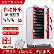 蒸饭柜gk用电蒸箱蒸dq气全自动蒸饭车食堂(小)型馒头米饭蒸饭机