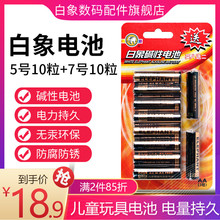 白象电gk5号10粒dq10粒碱性电池宝宝玩具干电池批发遥控器话筒电池五号七号鼠