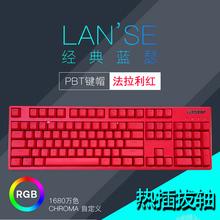 德柯达Kananicgl7104键moRGB背光游戏机械键盘青轴热插拔