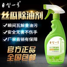 巨型一号丝瓜gl3油剂厨房mo洁抽油烟机强力清洗剂清洁油污净