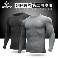 准者健gl衣服男篮球sz练服运动上衣高弹跑步速干压缩长袖T恤
