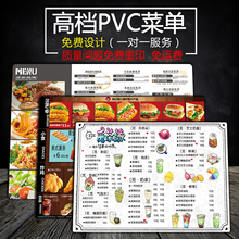PVCgl单制作设计ue品奶茶店个性饭店价目表点菜牌定制