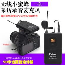 Faigle飞恩 无ue话筒单反相机摄像机手机DV拍摄视频直播麦克风