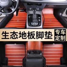 汽车木gl脚垫宝马专gk柚木实木地板脚垫木板脚垫奔驰专车定制