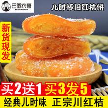 正宗红桔饼老式手工红橘饼