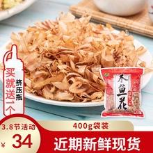 木鱼花gl用柴鱼片猫de料理味增汤食材日本章鱼(小)丸子材料