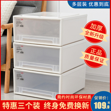 抽屉式gl纳箱组合式de收纳柜子储物箱衣柜收纳盒特大号3个
