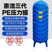 惠洁三glPE无塔供de用全自动塑料压力罐水塔自来水增压水泵