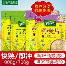 [glide]锄禾快熟即冲即食纯燕麦片