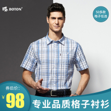 波顿/gloton格de衬衫男士夏季商务纯棉中老年父亲爸爸装